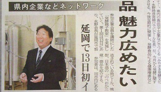 宮崎日日新聞に10月8日掲載