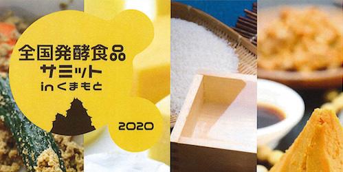 全国発酵食品サミット2月22〜23日熊本開催!