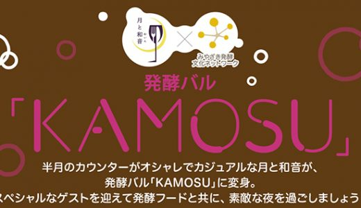 月と和音が発酵バル(KAMOSU)に変身